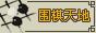 郑弘九段围棋学校